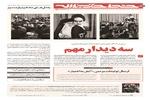 هشتاد و هشتمین شماره نشریه خط حزبالله منتشر شد