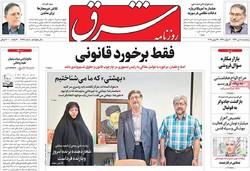 صفحه اول روزنامههای ۸ تیر ۹۶