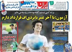 صفحه اول روزنامههای ورزشی ۸ تیر ۹۶