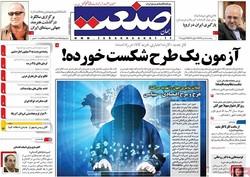 صفحه اول روزنامههای اقتصادی ۸ تیر ۹۶