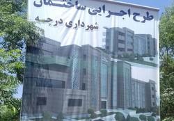 انتقاد شهروندان از جانمائی شهرداری درچه/ دریافت مجوز در دولت قبل
