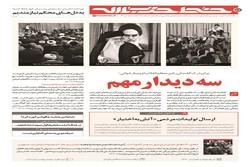 خط حزب الله شماره 88