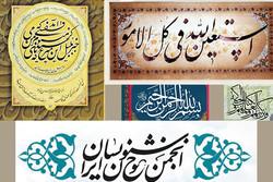 حراج اینترنتی آثار  خوشنویسی راه اندازی می شود/ انتشار دو کتاب