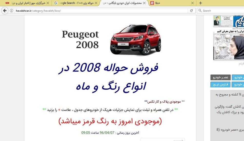 قیمت پژو 2008 فروش حواله خودرو فروش پژو 2008 حواله خودرو چیست ثبت نام پژو 2008 پسابرجام چیست