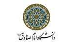 بررسی محدودیت های آزادی بیان در جوامع دینی در دانشگاه امام صادق