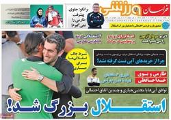 صفحه اول روزنامههای ورزشی ۱۰ تیر ۹۶