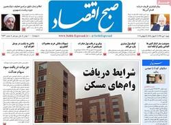 صفحه اول روزنامههای اقتصادی ۱۰ تیر ۹۶