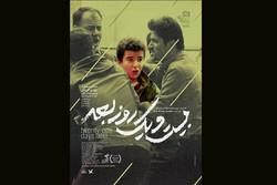 طراحی یک پوستر ویژه برای «بیست و یک روز بعد»