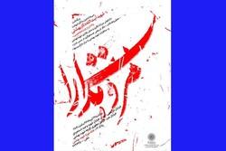 برنامه «مروت ومدارا» ویژه یادمان شهدای هفتم تیر برگزار می شود