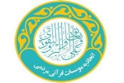 اتحادیه موسسات قرآنی مردمی