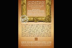 نمایش آثار هنرمندان شاخص معاصر در گالری «شمس»