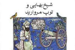 «شیخ بهائی و توپ مروارید» در بازار کتاب