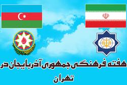 هفته فرهنگی جمهوری آذربایجان در ایران