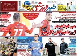صفحه اول روزنامههای ورزشی ۱۱ تیر ۹۶