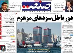 صفحه اول روزنامههای اقتصادی ۱۱ تیر ۹۶