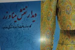 نمایشگاه« پدیدار مینا و زر» در کاخ سعد آباد برگزار می شود