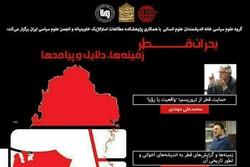 نشست «بحران قطر؛ پیامدها، دلایل و زمینهها» برگزار میشود