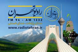 «خانه مردم» در رادیو تهران خوانده میشود