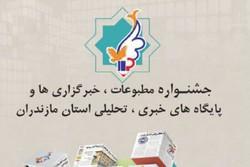 بازماندن ۲۴۰ اثر از داوری جشنواره مطبوعات و خبرگزاری های مازندران