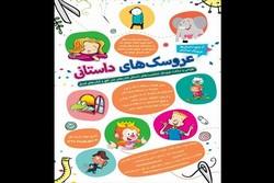 جایزه عروسکی نشر افق
