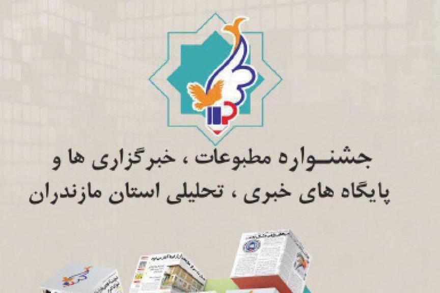 پیامدهای حذف مطبوعات سراسری از جشنواره مطبوعات مازندران