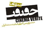 مهلت شرکت در جشنواره «سینماحقیقت» تمدید شد