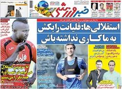 صفحه اول روزنامههای ورزشی ۱۲ تیر ۹۶