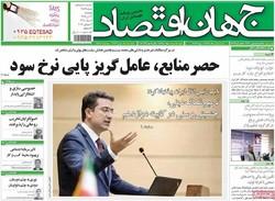 صفحه اول روزنامههای اقتصادی ۱۲ تیر ۹۶