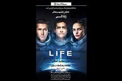 اکران فیلم سینمایی «زندگی» در فرهنگسرای اندیشه