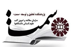 حضور «سمت» در نمایشگاه تخصصی «کتب حوزوی» و نمایشگاه کتاب «ارومیه»