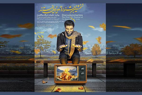آثار راهیافته به فصل دوم «جشنواره تلویزیونی مستند» اعلام شد