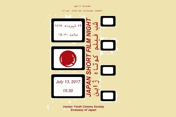 Japan Embassy to hold movie night