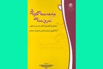 کتاب «جامعهشناسی خودمانی و شرقشناسی» منتشر شد