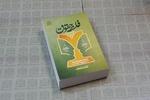 کتاب «فلسفه حقوق؛ مبانی نظری تحول نظام حقوقی» منتشر شد