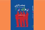 کتاب «جماعتگرایی؛ نظریهای برای عدالت، توسعه و مشارکت»منتشر شد