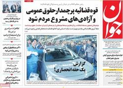 صفحه اول روزنامههای ۱۳ تیر ۹۶