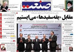 صفحه اول روزنامههای اقتصادی ۱۳ تیر ۹۶