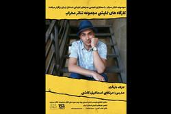 برپایی کارگاه بازیگری تئاتر در تالار محراب