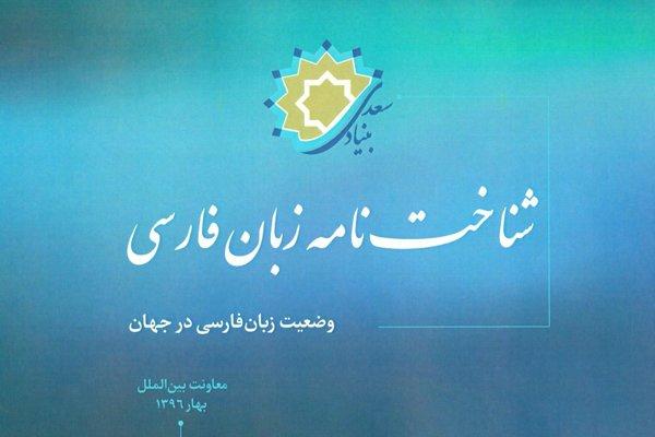 شناختنامه زبان فارسی در جهان