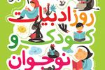 پوستر روز ادبیات کودک