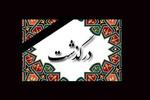 بنیانگذار نشر یساولی درگذشت