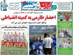 صفحه اول روزنامههای ورزشی ۱۴ تیر ۹۶
