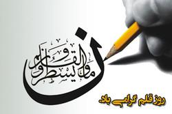 قسم خداوند به «قلم» مسئولیت نویسندگان و جامعه را سنگینتر میکند