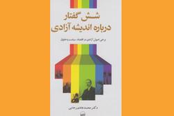 کتاب «شش گفتار درباره اندیشه آزادی» منتشر شد