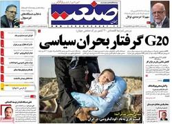 صفحه اول روزنامههای اقتصادی ۱۵ تیر ۹۶