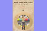 کتاب «مدرنیته متأخر و تغییر اجتماعی» منتشر شد