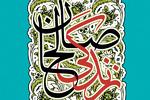 «زندگی صالحان» خواندنی شد