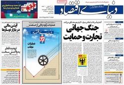 صفحه اول روزنامههای اقتصادی ۱۷ تیر ۹۶