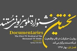 نخستین جشنواره تلویزیونی مستند برگزیدگانش را شناخت