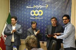شبکه مستند خانه اصلی مستندسازان است/ تجلیل از فرهاد ورهرام